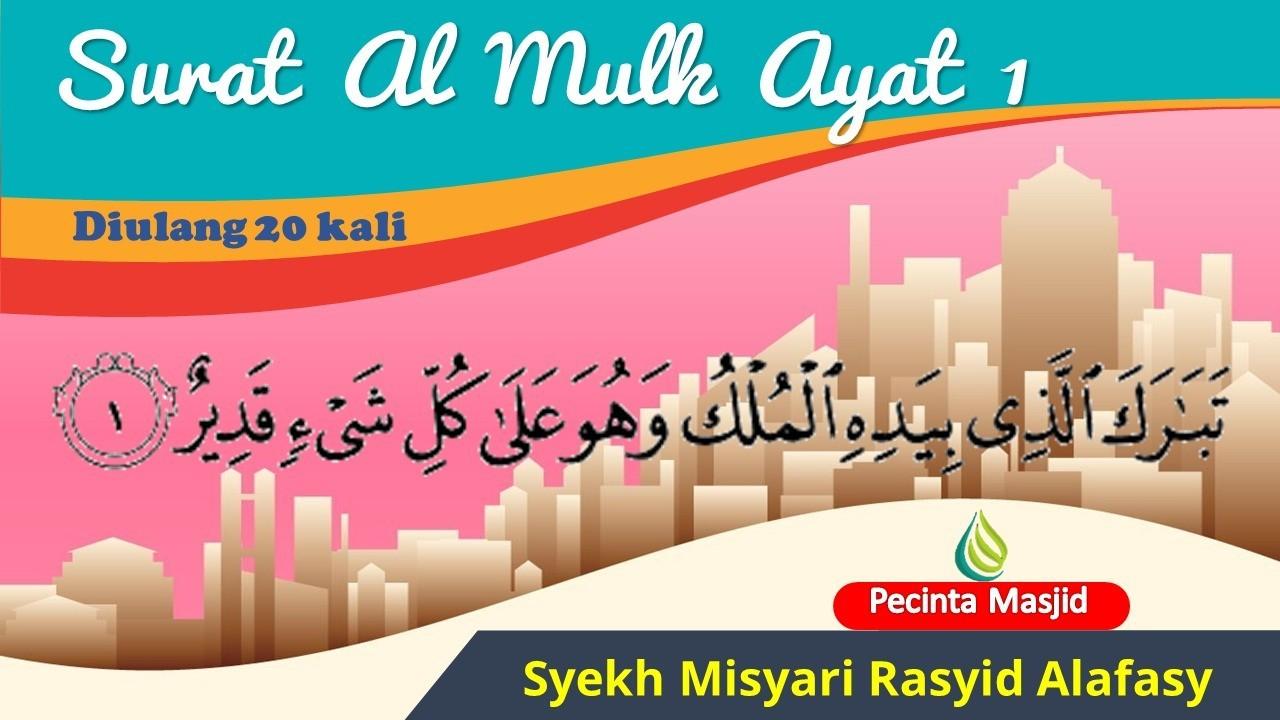 Surah Al Mulk Ayat 1 Diulang 20 Kali