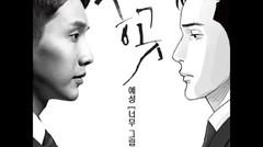 너무 그립다 (So Much Longing) - YESUNG (Super Junior) – Awl OST
