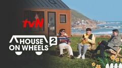 House on Wheels 2 - tvN
