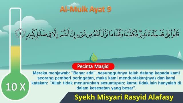 Surat Al Mulk Ayat 9 Diualng 20 Kali